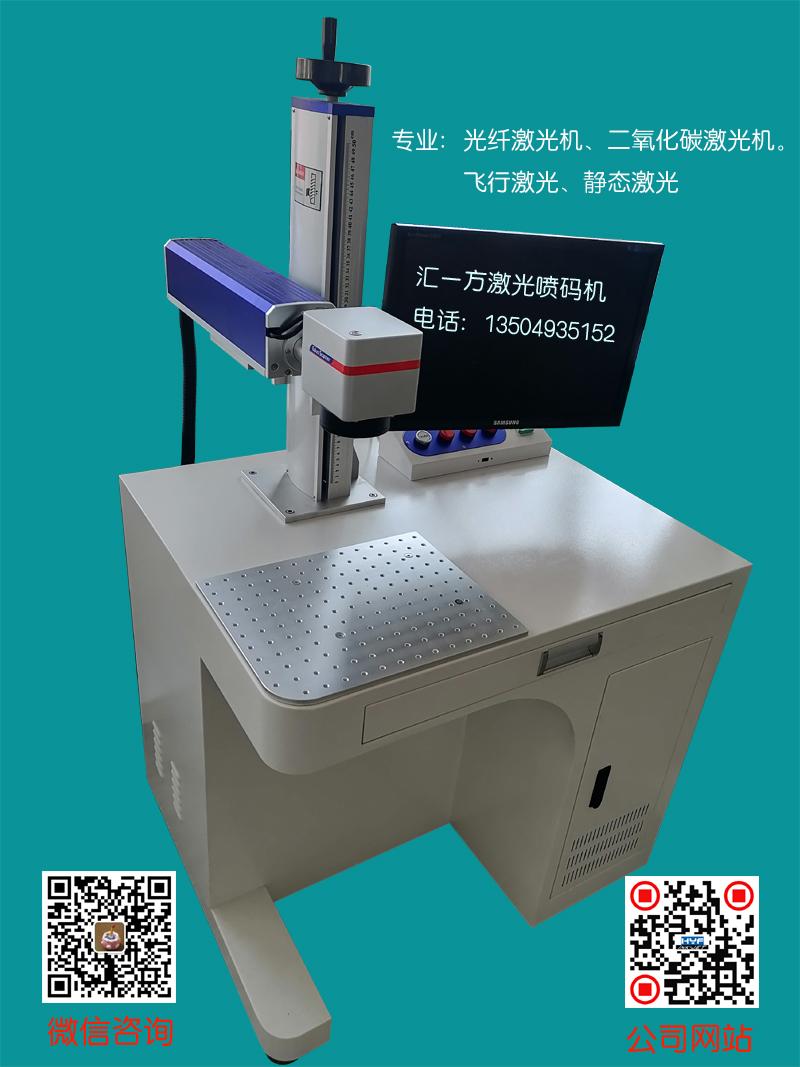 桌面光纤激光喷码机
